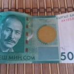 Největší bankovka (Somy)